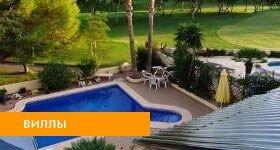 Купить недвижимость в Испании: квартиры, апартаменты, дома, виллы